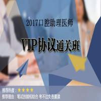 2017年口腔助理医师VIP协议通关班