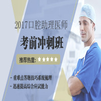2017口腔助理医师考前冲刺班