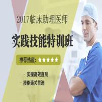 2017临床助理医师实践技能特训班