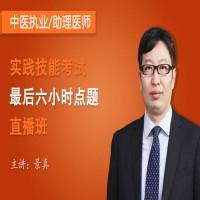 中医执业/助理实践技能最后6小时点题