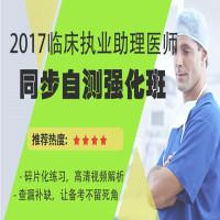 2017临床执业助理医师同步自测强化班