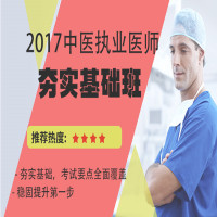 2017中医执业医师夯实基础班