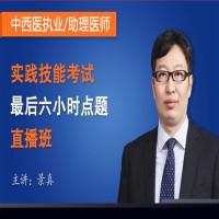 中西医执业/助理实践技能最后6小时点题