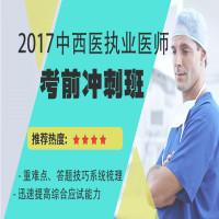 2017中西医执业医师考前冲刺班
