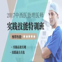 2017中西医结合助理医师实践技能特训班