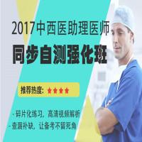 2017中西医助理医师同步自测强化班