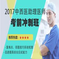 2017中西医助理医师考前冲刺班