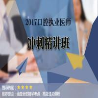 2017年口腔执业医师冲刺精讲班