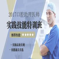 2017口腔助理医师实践技能特训班
