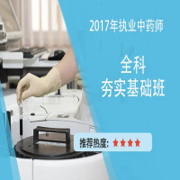 2017年执业中药师全科夯实基础班