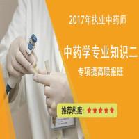 2017年中药学专业知识二专项提高联报班
