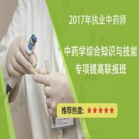 2017年中药学综合知识与技能专项提高联报班