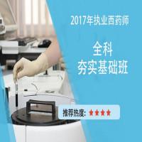 2017年执业西药师全科夯实基础班