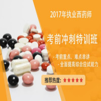 2017年执业西药师考前冲刺特训班