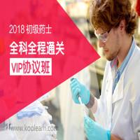 2018年初级药士-全科全程通关VIP协议班