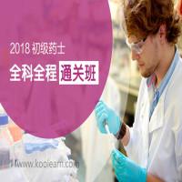 2018年初级药士-全科全程通关班
