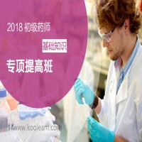 2018年初级药士-基础知识专项提高班