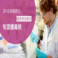 2018年初级药士-相关专业知识专项提高班