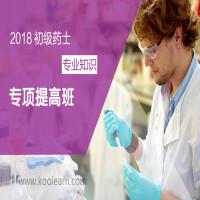 2018年初级药士-专业知识专项提高班
