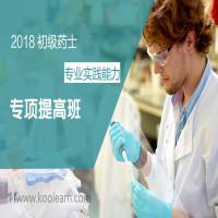 2018年初级药士-专业实践能力专项提高班