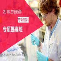 2018年主管药师-专业知识专项提高班