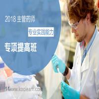 2018年主管药师-专业实践能力专项提高班