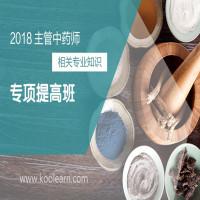2018年主管中药师-相关专业知识专项提高班