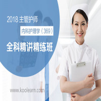 2018年主管护师-精讲精练班(内科护理学369)
