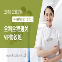 2018年主管护师-全科全程通关VIP协议班(外科护理学370)