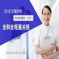 2018年主管护师-全科全程通关班(外科护理学370)
