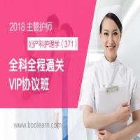 2018年主管护师-全科全程通关VIP协议班(妇产科护理学371)