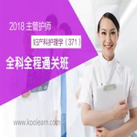 2018年主管护师-全科全程通关班(妇产科护理学371)