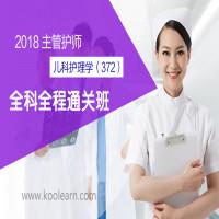2018年主管护师-全科全程通关班(儿科护理学372)