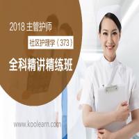 2018年主管护师-精讲精练班(社区护理学373)