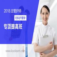 2018年主管护师-专项提高班(内科护理学)