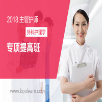 2018年主管护师-专项提高班(外科护理学)