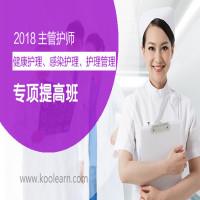 2018年主管护师-专项提高班(健康护理、感染护理、护理管理)