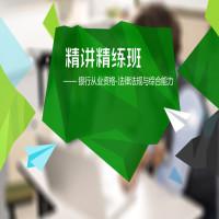 银行从业-法律法规与综合能力-精讲精练班