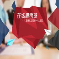银行从业-个人贷款-在线模考班