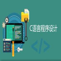 C语言程序设计基础学习班