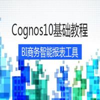 Cognos10基础教程