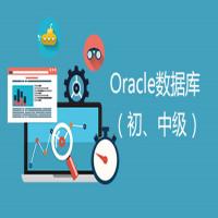 Oracle数据库(初、中级)