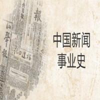 中国新闻事业史基础学习班