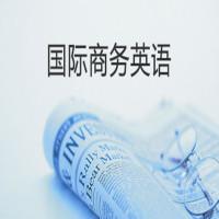 国际商务英语基础学习班