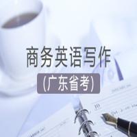 商务英语写作(广东省考)基础学习班