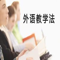 外语教学法串讲班