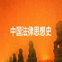 中国法律思想史全程班
