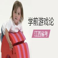 学前游戏论(江西省考)串讲班