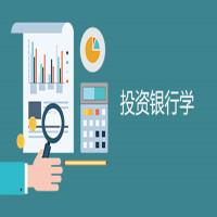 投资银行学(湖南省考)串讲班