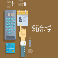 银行会计学基础学习班